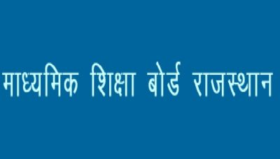 RBSE Class 12 Results 2017 (Rajasthan Board) for Science and Commerce Coming Today on rajeduboard.rajasthan.gov.in